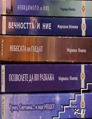 Мариана Илиева. Комплект от 5 книги. Вечността и ние / Невидимото и ние / Тунел, Светлина... и още НЕЩО! / Небесата ни гледат / Позволете да ви разкажа