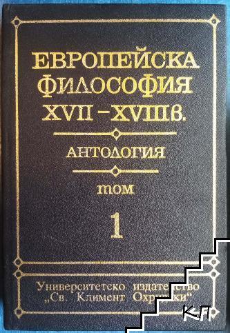 Европейска философия XVII-XVIII век. Антология. Том 1