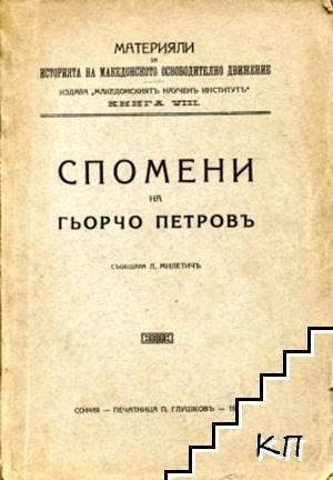 Спомени на Гьорчо Петров
