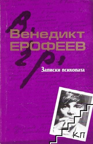 Записки психопата