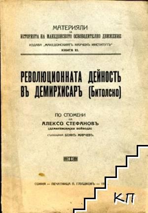 Революционната дейност в Демирхисар (Битолско)