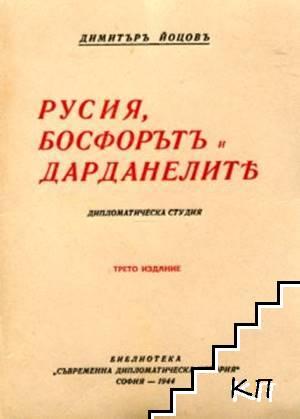 Русия, Босфорътъ и Дарданелите