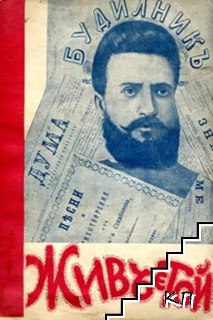 "Сборникъ статии за Христо Ботйов ""Живъ е той"""