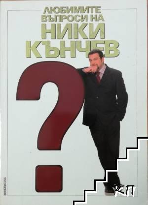 Любимите въпроси на Ники Кънчев