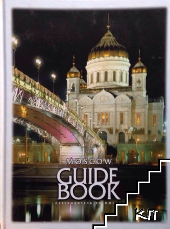 Moscow Guide Book