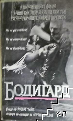Бодигард