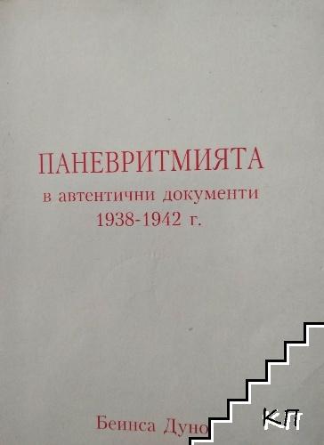 Паневритмията в автентични документи 1938-1941 г.