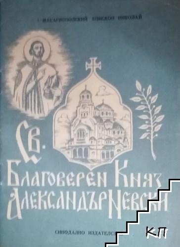 Св. Благоверен княз Александър Невски