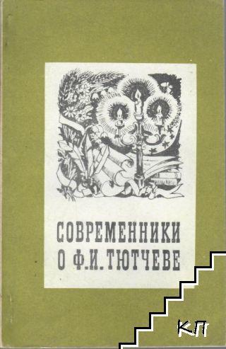 Современники о Ф. И. Тютчеве