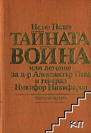 Тайната война или летопис за д-р Александър Пеев и генерал Никифор Никифоров