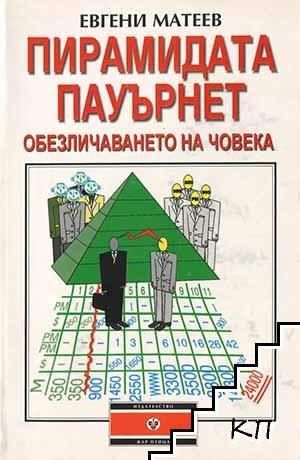 Пирамидата Пауърнет