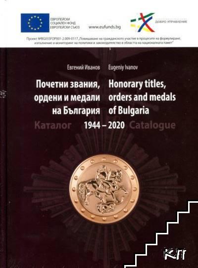 Почетни звания, ордени и медали на България (1944-2020)