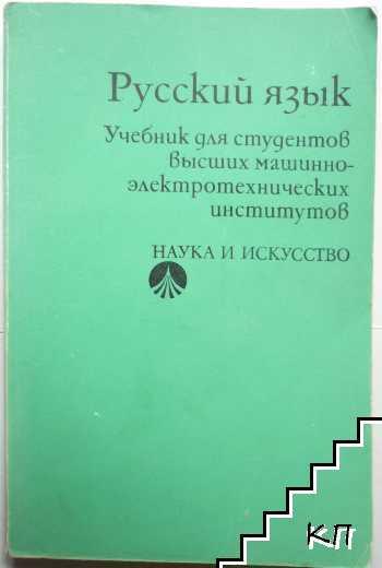Русский язык. Учебник для студентов высших машинноелектротехническых институтов