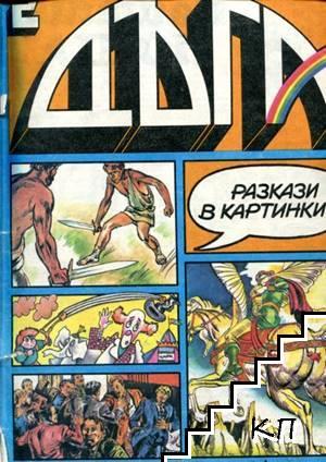 Дъга. Разкази в картинки. Бр. 2 / 1980
