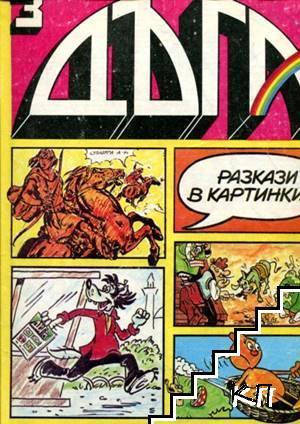 Дъга. Разкази в картинки. Бр. 3 / 1980