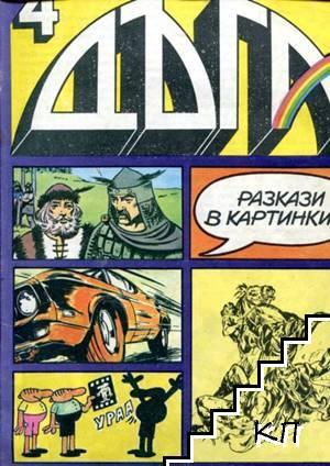Дъга. Разкази в картинки. Бр. 4 / 1980