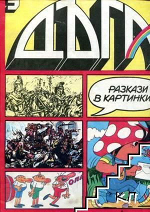 Дъга. Разкази в картинки. Бр. 9 / 1983