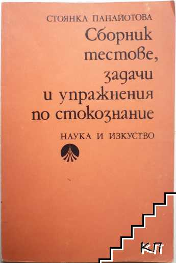 Сборник текстове, задачи и упражнения по стокознание