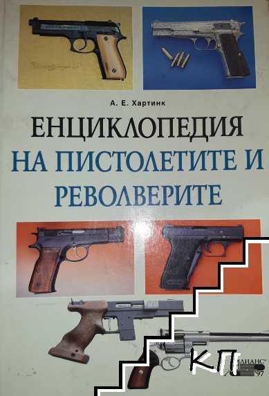 Енциклопедия на пистолетите и револверите
