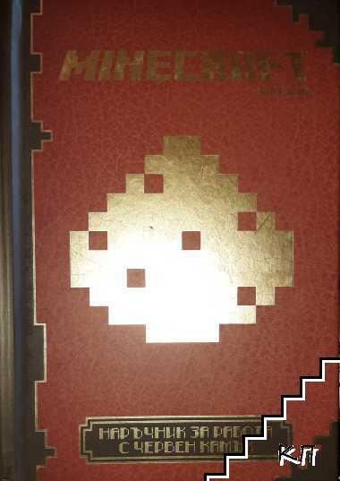 Minecraft. Книга 2: Наръчник за работа с червен камък