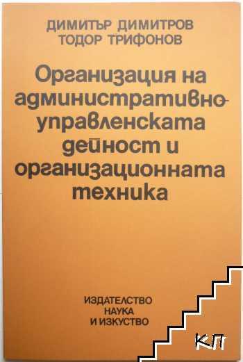 Организация на административно-управленската дейност и организационната техника
