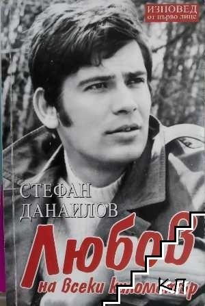 Стефан Данаилов. Любов на всеки километър