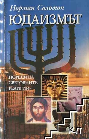 Юдаизмът