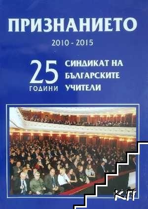 Признанието. 25 години синдикат на българските учители