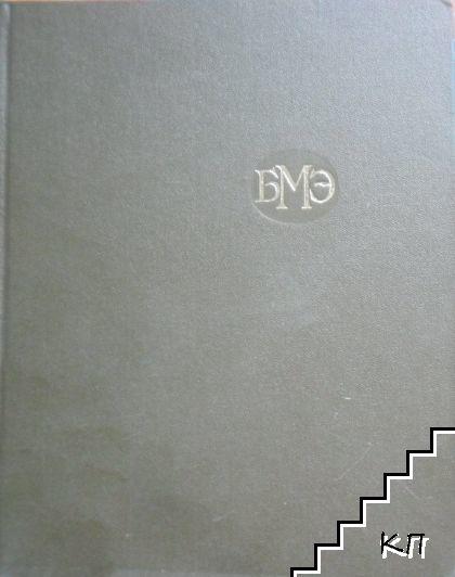 Большая медицинская энциклопедия в двадцати девяти томах. Том 23