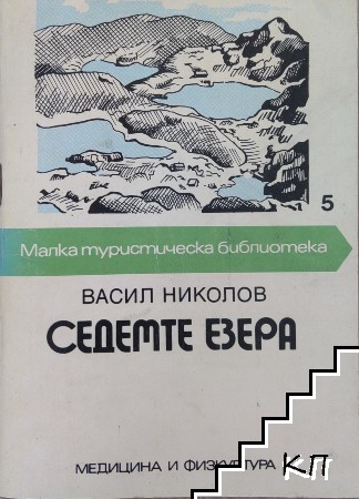 Седемте езера
