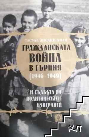 Гражданската война в Гърция (1946-1949) и съдбата на политическите емигранти