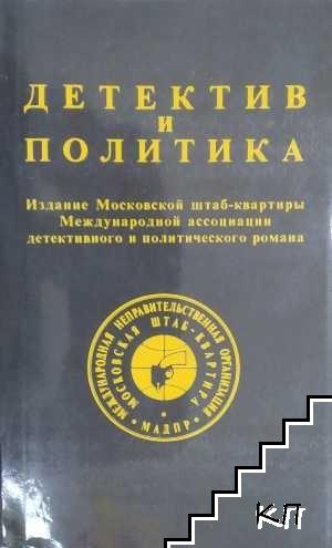 Детектив и политика. Вып. 1-3