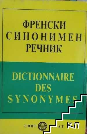 Френски синонимен речник