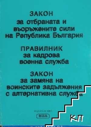 Закон за отбраната и въоражените сили на Ребублика България; Правилник за кадровата военна служба; Закон за замяна на воиските задължения с алтернативна служба