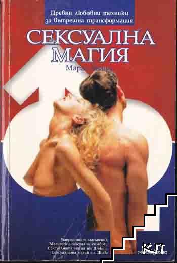 Сексуална магия