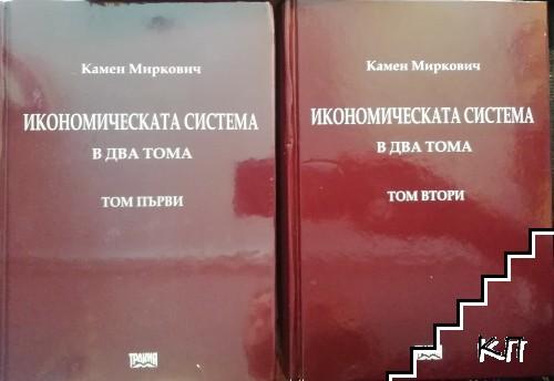 Икономическата система в два тома. Том 1-2
