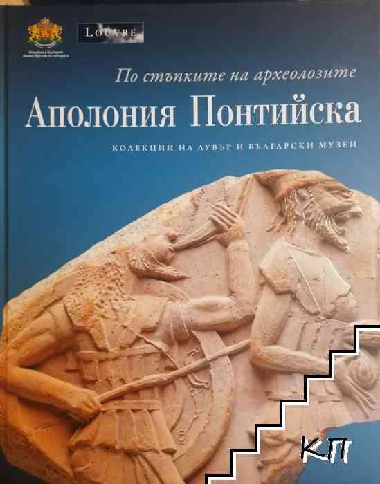 Аполония Понтийска: По стъпките на археолозите