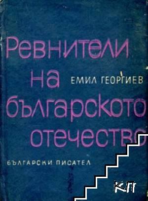 Ревнители на българското отечество