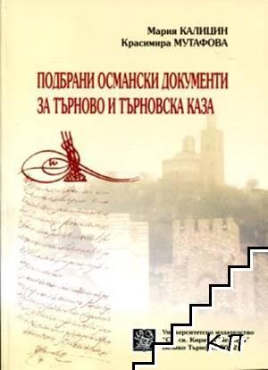 Подбрани османски документи за Търново и Търновска каза