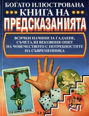 Книга на предсказанията