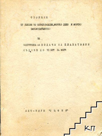 Сборник от лекции по корабоводене, морско дело и морско законодателство за подготовка на водачите на плавателни съдове до 10 БРТ за море