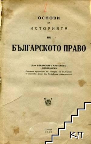 Основи на историята на българското право
