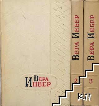 Избранные произведения в трех томах. Том 1-3
