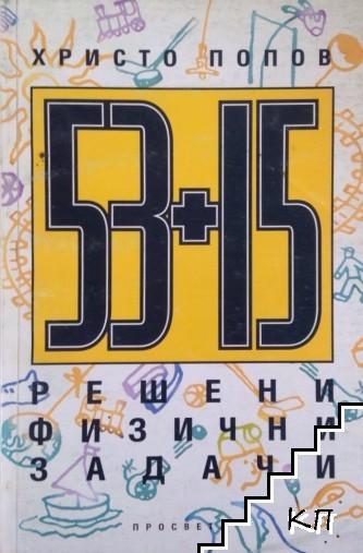 53+15 решени физични задачи