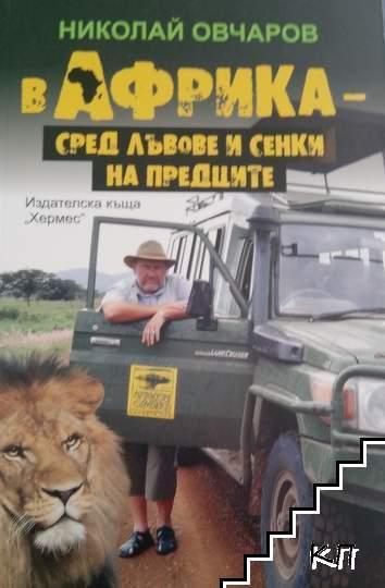 В Африка - сред лъвове и сенки на предците