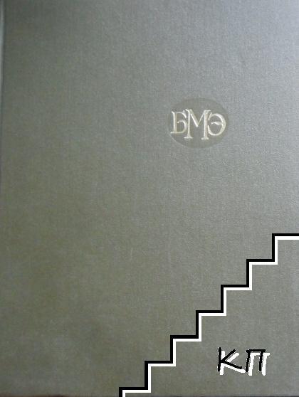 Большая медицинская энциклопедия в двадцати девяти томах. Том 25