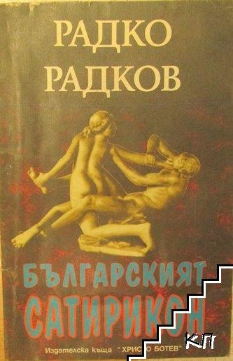 Българският сатирикон