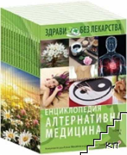 "Енциклопедия ""Алтернативна медицина"". Том 1-16"