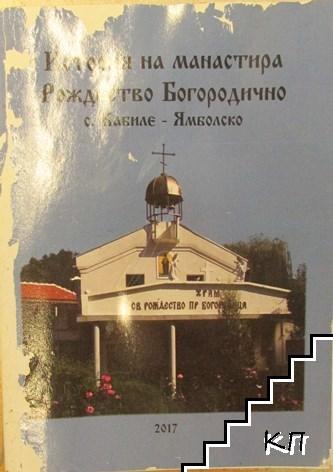 История на манастира Рождество Богородично с. Кабиле - Ямболско