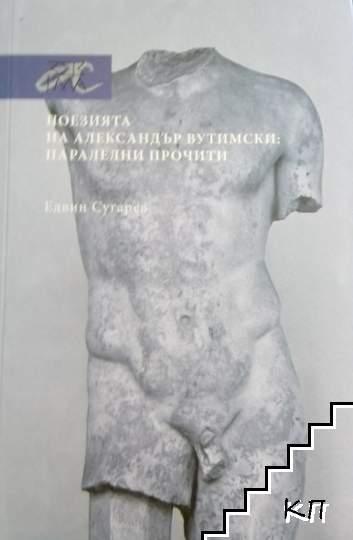 Поезията на Александър Вутимски: Паралелни прочити